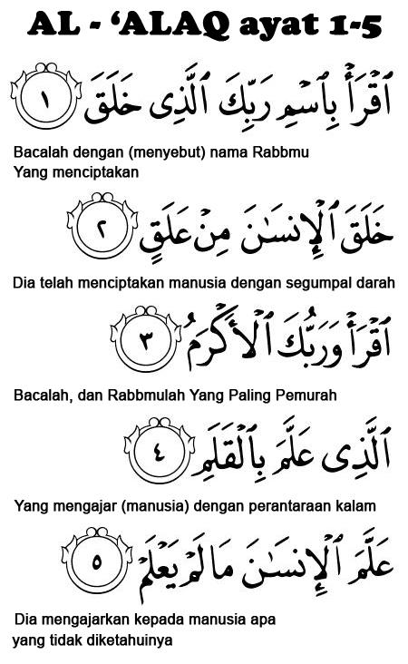 QS. Al-'Alaq 1-5