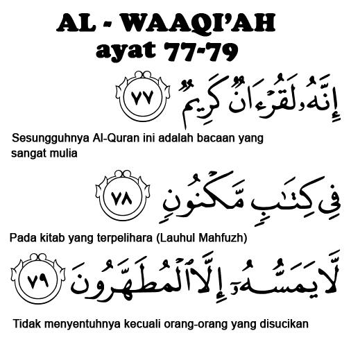 QS. Al-Waaqi'ah 77-79