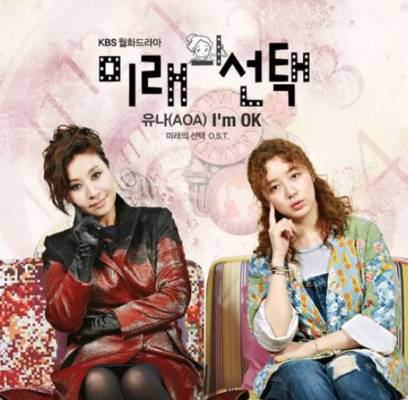Yuna AOA - I'm OK (OST. The Future Choice)
