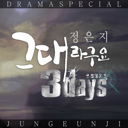 Eunji A Pink - It's You (OST Drama Three Days)