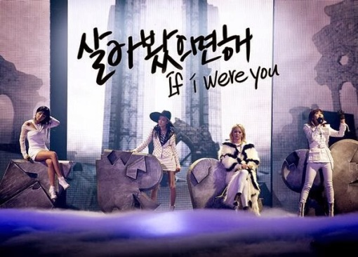 2NE1 If I Were You Live Performance