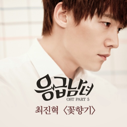 Choi Jin Hyuk - The Scent of Flower (OST Emergency Couple)