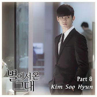 Kim Soo Hyun - In Front of Your House