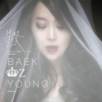 Baek Ji Young - Fervor