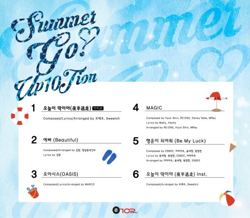 up10tion - summer go - track list