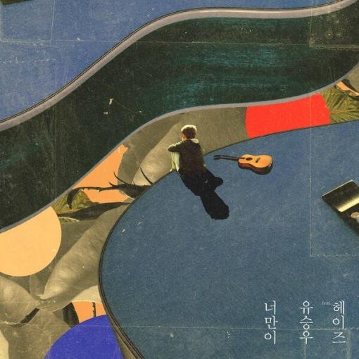 yoo-seung-woo-heize-only-u