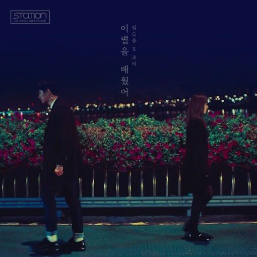 joy-red-velvet-and-im-seulong-2am-always-in-my-heart