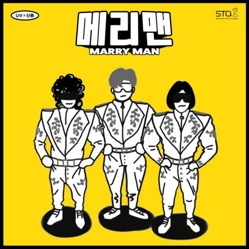 Shindong Super Junior - Marry Man