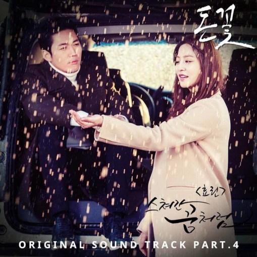 Hyorin - Dreamy Love