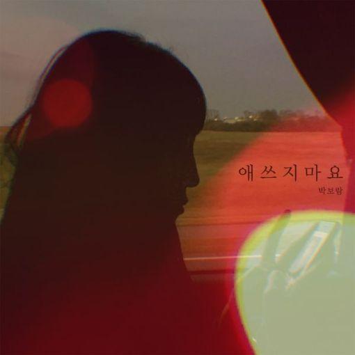 Park Bo Ram - Will Be Fine